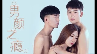 Engsub BL Movie   Beauty men Amorousness   男颜之瘾   YouTube