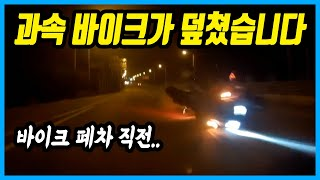 A motorcycle crash in Korea caught by INNOVV K2 dash cam