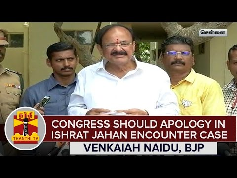 Congress-Should-Apology-in-Ishrat-Jahan-Encounter-Case--‎Venkaiah-Naidu‬-BJP