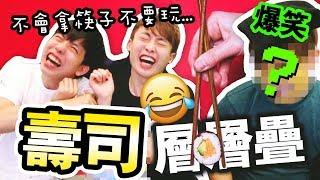 【😂爆笑懲罰】要用筷子玩的「壽司層層疊🍣」!?你有信心挑戰嗎?(中字)