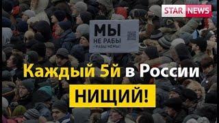 ПОЗОР! Каждый ПЯТЫЙ в России НИЩИЙ! Россия 2018