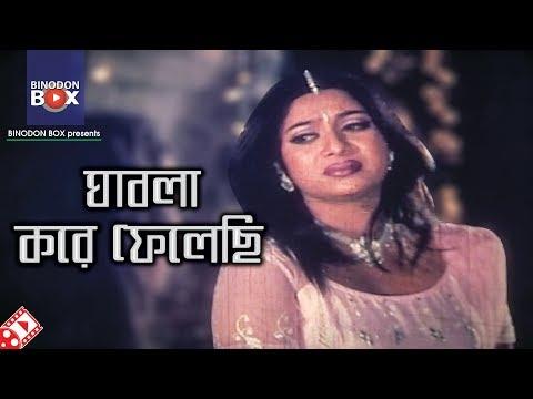 ঘাবলা করে ফেলেছি | Movie Scene | Manna | Shabnur | Bangla Movie Clip