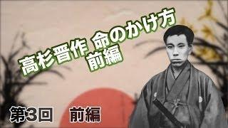 第03回 高杉晋作 前編 高杉晋作 命のかけ方【CGS 偉人伝】