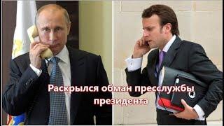 Раскрылся обман пресслужбы президента