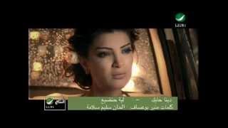 مازيكا Dina Hayek Leah Handia دينا حايك - ليه حنضيع تحميل MP3