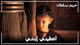 باشا خاطر بكل شيء من أجل إبنته! -  حريم السلطان الحلقة 73