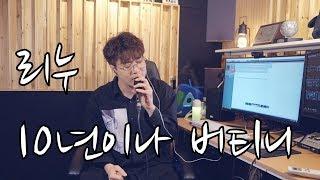 """리누-10년이나버티니(김연지)""""신청곡여기요""""(10 years without you)"""