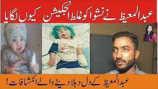 Nishwa Passes away, 9 Months Old Nishwa died In Karachi - False injection ( Nazia Mustafa)