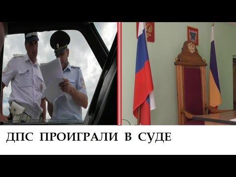 ДПС Ушкань опять проиграл в суде!