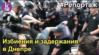 Избиение фанатов полицией в Днепре. 18+