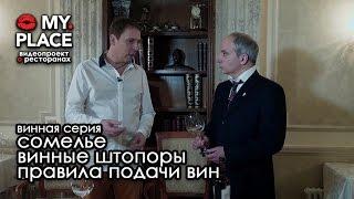 Правила подачи вин. (21+) Президент ассоциации сомелье Петербурга.