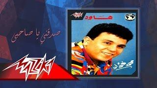 تحميل اغاني Sadaqny Ya Sahby - Mohamed Fouad صدقني يا صاحبى - محمد فؤاد MP3