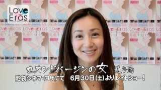 丸純子『セカンドバージンの女通り雨』劇場告知メッセージ