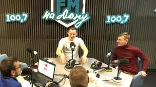 Зотов Игорь и Лазарев Роман в гостях у FM-на-Дону