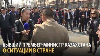 Бывший премьер-министр Казахстана о ситуации в стране