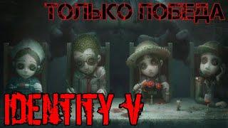 Identity V #2 только победа!