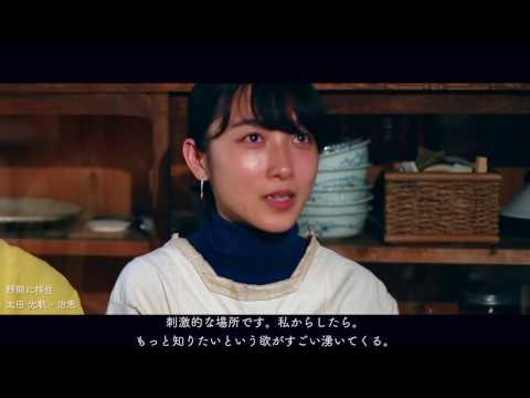 ようこそ自分らしい、暮らし方 Vol.1ー今まで知らなかった京都で暮らす。-