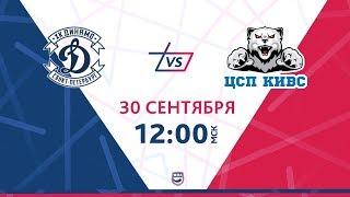 "LIVE ""Динамо СПб"" - СКСО, 30.09.2018"