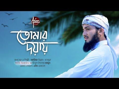 নতুন ইসলামী গজল । Tomar Doyay । তোমার দয়ায় । Arif Billah Monpura । Aim Records