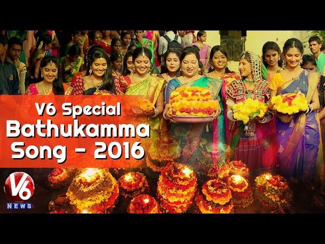 V6 Bathukamma Song 2016 | New Bathukamma Song Download 2016