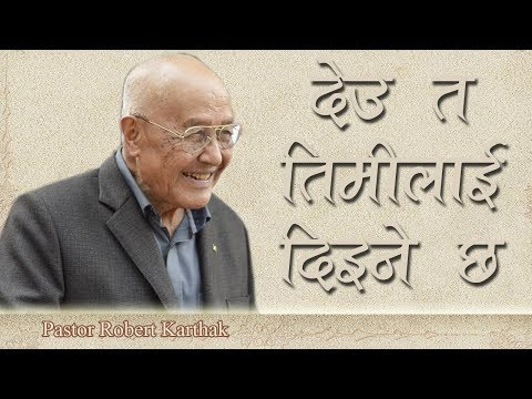 Giving    Robert Karthak    देउ त तिमीलाई दिइने छ    Nepali Christian Message    Bachan tv