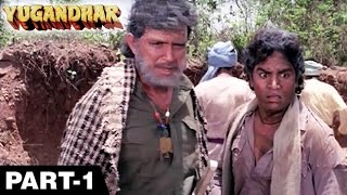 Yugandhar 1993  Mithun Chakraborty Sangeeta Bijlani  Hindi Movie Part 1 Of 8  HD