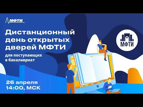 Дистанционный день открытых дверей МФТИ 2020. Бакалавриат