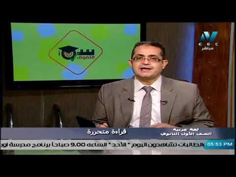 تدريب قراءة متحررة | لغة عربية أولى ثانوي