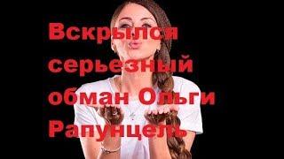 Вскрылся серьезный обман Ольги Рапунцель. ДОМ-2, Новости, ТНТ