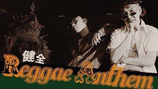 健全Reggae Anthem feat.J-REXXX / TAK-Z