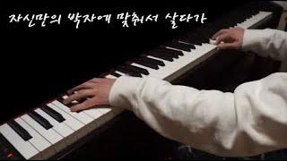 피아노는 박자에 맞지 않을 수록 감미롭다 설