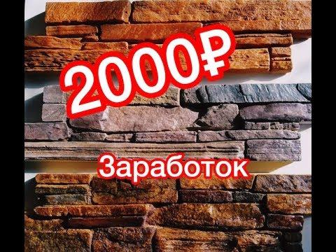 БИЗНЕС идея в ГАРАЖЕ Заработок 2000 ₽ за 3 часа изготовление декоративного камня в гараже