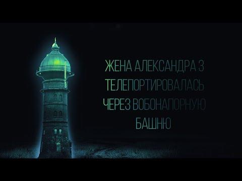 Круто! Водонапорная башни создавали жизнь в космосе!  Царица с чужой планеты.