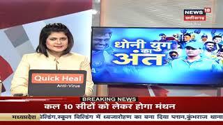 MS Dhoni Retirement :  पूर्व कप्तान MS Dhoni ने अंतरराष्ट्रीय क्रिकेट को कहा अलविदा | MP Dinbhar