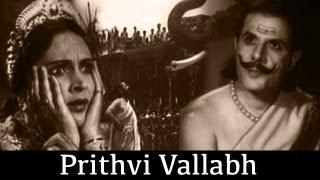 Prithvi Vallabh - 1943