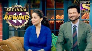 Madhuri Exposed Anil Kapoor's Secret! | The Kapil Sharma Show | SET India Rewind 2020