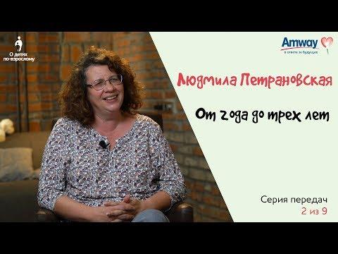 """""""О детях по-взрослому"""": От года до 3-х лет. Людмила Петрановская."""