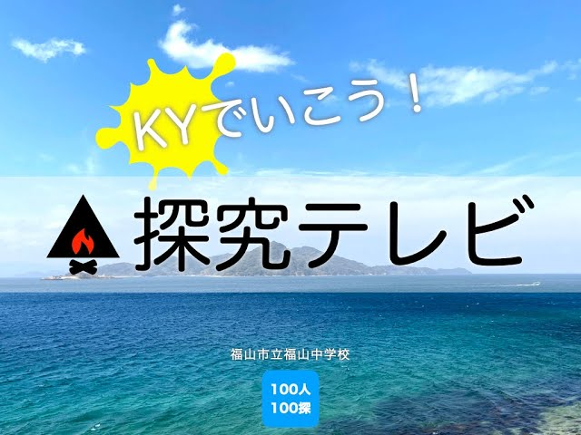 KYでいこう!「探究テレビ」福山中学校_vol.01