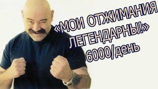 6000 ОТЖИМАНИЙ В ДЕНЬ!!! ЛЕГЕНДАРНЫЕ ОТЖИМАНИЯ БРОНСОНА! ВЫЗОВ!