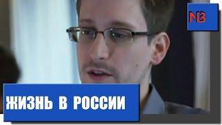Где и на что живет Эдвард Сноуден