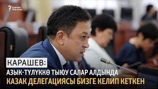 Карашев: Азык-түлүккө тыюу салар алдында казак делегациясы бизге келип кеткен