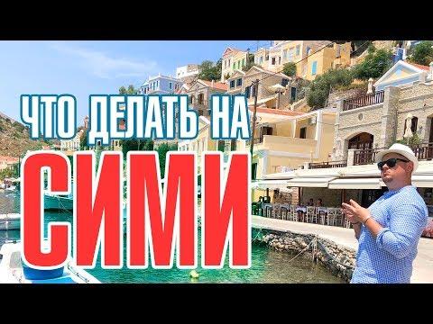 Остров Сими что посмотреть. Symi island. Как добраться из Родоса. Греция в 4К