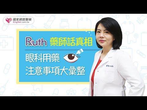 Ruth藥師話真相 眼科用藥注意事項大彙整