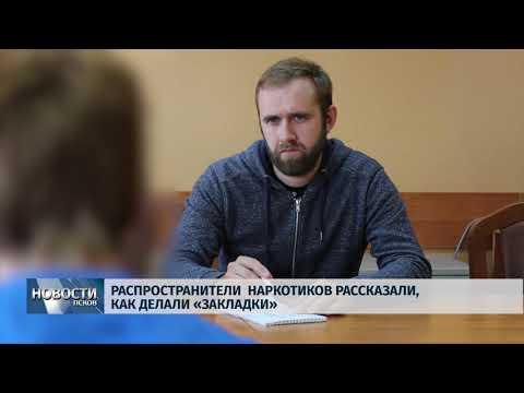 Новости Псков 25.07.2019 / Распространители наркотиков рассказали, как делали «закладки»