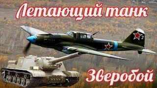 """Где были Советские """"САУ"""" в 1941г. когда они были так нужны! - Работают штурмовики"""". ИЛ-2 в деле"""