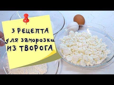 3 идеи заготовок для завтрака из творога