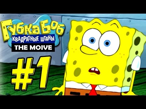 Губка Боб Квадратные Штаны #1 - Приключения начинаются! (Глава 1)