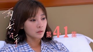 《两个女人的战争》第41集 大结局 HD (周一围、柳岩、毛林林等主演)