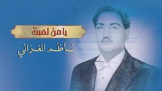 تحميل اغاني ناظم الغزالي - يا من لعبت (النسخة الاصلية) MP3
