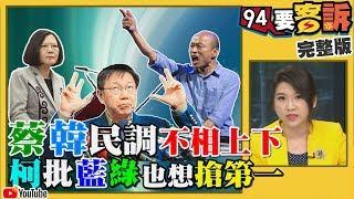 你信嗎?韓只用假日拚選舉?藍批蔡帶職參選